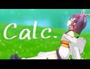 【歌ってみた】Calc.【天神子兎音cover】