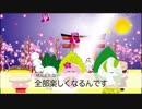 【アニメ絵本と人形劇】和菓子の国の「大福マン」第11回