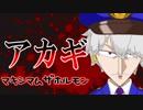 【おうた】アカギ / マキシマムザホルモン【バーチャルポリスゆのすけ】