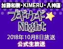 第87位:【ゲスト:馬場良馬】加藤和樹・KIMERU・八神蓮出演!ブギウギ★Night #115 thumbnail