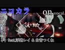 【ニコカラ】氛々囘々【on vocal】