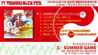 【XFD】TOUHOU ROCK FES VOL.1【秋季例大祭5】