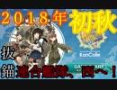【実況】穢なき漢の初体験【艦これ2期】秋イベント編・ファイナル!