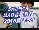 【浮気回】うんこちゃんMAD音声素材その9