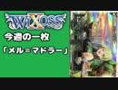 【WIXOSS】今週の一枚「メル=マドラー」♯21
