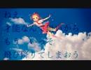 【歌愛ユキ】才能なんて無いからもういっそ飛び降りてしまおう【オリジナル曲】