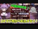 【QMAXIV】ミューと賢決闘者を目指す ~58限目~【kohnataシリーズ】