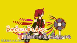 【ニコカラ】ノーナイ大戦争 《いちた》(On Vocal)