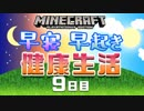 【Minecraft】早寝早起き 健康生活 9日目
