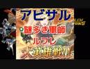 【FEH】聖戦パで征く 大英雄戦 謎多き軍師ルフレ アビサル