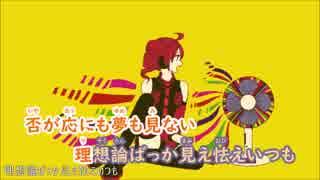 【ニコカラ】ノーナイ大戦争 《いちた》(Off Vocal)