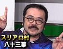 【ゲームクリエイター襲来】麻雀プロの人狼スリアロ村:第八十三幕(下)