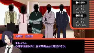 【ゆっくりTRPG】檻と雑踏~第二話【大正CoC】