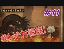【頑張れ姫様あ!】噓つき姫と盲目王子実況#11