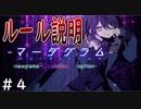 お洒落で若き精鋭劇団員たちのデスゲーム【マーダグラム】#4