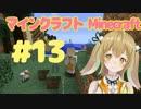 【マイクラで大暴れ#13】因幡はねる、今日もかわいい。【かわいいところまとめ】