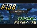 #138 嫁が実況(ゲスト夫)『ゼノブレイド2』~黄金の国イーラ編~