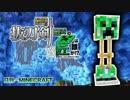 【日刊Minecraft】最強の抜刀VS最凶の匠は誰か!?絶望的センス4人衆がカオス実況!#30【抜刀剣MOD&匠craft】