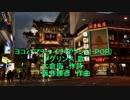 ヨコハマチャイナタウン(J-POP)