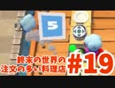 【Overcooked!2】終末の世界の、注文の多い料理店【part19】