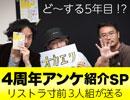 どーなる!?どーする!?5年目のヤンサン談義!!〜リストラ寸前の3人組が送る、アンケート公開スペシャル!!