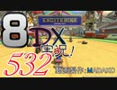 初日から始める!日刊マリオカート8DX実況プレイ532日目