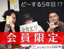 どーなる!?どーする!?5年目のヤンサン談義!!〜リストラ寸前の3人...