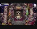 【天龍に続く、玉の動き系パチンコ!!】CRシャカリーナVV【イチ押し機種CHECK!】