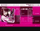 【東方】Pizuya's Cell / ダミー人間の隠しアジト  XFD【秋季例大祭5告知】
