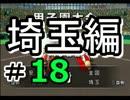 【実況】全国で全国制覇を目指す栄冠ナインpart316【パワプロ15】