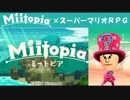 Miitopia(ミートピア)実況 part28【ノンケの超究極マリオRPG】