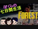3】The Forest~ぼくらの七日間生活