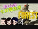 4】The Forest~ぼくらの七日間生活