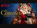 映画『The Christmas Chronicles/クリスマス・クロニクル』特報