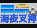 [PUBG] 海夜叉神 PUBG HIGHLIGHTS