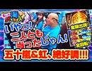 クロちゃんのもっと海パラダイス【#7(2/4)五十嵐&虹、絶好調!!!】