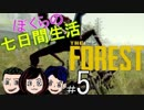 5】The Forest~ぼくらの七日間生活