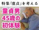 第46位:『童貞男45歳の初体験』変わるのが怖いと涙した男の決意と葛藤《特集「童貞」を考える》