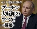 「ペンを返せ」財閥社長が震え上がったあのシーンも…『プーチン大統領のすべて-後編-』