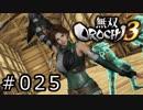 無双OROCHI3 Part.025「劉禅救出戦」