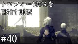 【実況】完全初見のNieR:Automataをトロフィー100%目指します【その40】