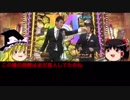 ゆっくりが語るM-1芸人 #04『キングコング』