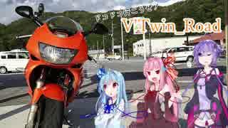 【ボイロ車載】V'Twin_Road.02「走れなくとも荷物は積みたい」