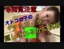 ※閲覧注意。オトコの子の「アソコ」を隠しきれるかに挑戦!