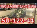 #8【wotb:SU-122-44】古今東西 Mバッジへの旅 S2【ゆっくり実況プレイ】