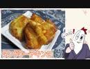 【NWTR料理研究所】タンドリーチキン②【Vtuber】