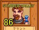 頑張る社会人のための【STARDEW VALLEY】プレイ動画86回