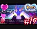 【実況】愛をふりまくスターアライズをツッコミ多めの実況プレイpart19