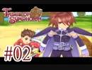 【テイルズ オブ シンフォニア】実況プレイ Part02