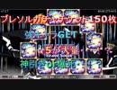 ブレソル#155 ブレソルガチャチケット150枚 ☆5が〇〇体!? 神引きor爆死・・!?(≧◇≦)